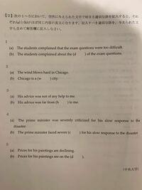 英語の質問です。よろしくお願いします。