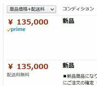アマゾンなんですが添付のPRIMEマークはどういう意味がありますか? PRIMEマークを付けるのはアマゾンですかそれとも出品者ですか?