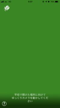 ポケモンgo でポケモンを捕獲する時の画面が緑色になり何もできない状態であります。  原因が分からず対処方法も分かりません。 対処方法を教えて頂きたくよろしくお願いします。