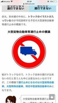 この標識では特定中型貨物自動車も通過出来ないらしいですが、特定中型貨物自動車とは具体的にはどの様な自動車ですか?