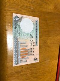 この紙幣はどちらの国の紙幣でしょうか?わかってるのは2という数字があるのと、2010という数字があります。恐らく2010年製造?裏面は小枝に留まってる鳥が描かれてます。わかる方よろしくお願いします。