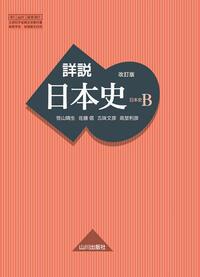 センター日本史ってこの教科書では何ページまでが範囲ですか? このまま授業進むと教科書100ページくらい残してセンター受けることになりそうなので夏休み中にセンターの範囲全部予習しておき たいなと思っています。なので、夏休み予習すべき範囲を教えてくださいm(*_ _)m