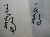 古文書など草書書きに詳しい方。この漢字は何か教えてください。 明治期30年代頃の手紙の差出人の名前です。