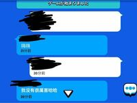 これを訳してくれる方いませんか(--;) 中国 中国語