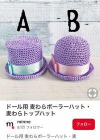 かぎ針で帽子を編んだのですが写真Aのようなカンカン帽みたいになりました。 Bのようにトップを丸く編むにはどうしたら出来ますか?