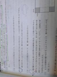 数学です 中学3年生の問題です (2)の⚫1,⚫2をお願い致します