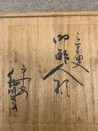 陶器の古い人形ですが、箱書きの文字と署名が読めません。詳しい方がおられましたらご教示のほどお願い申し上げます。