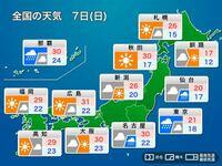 ZIPの天気予報で全国の天気予報っと放送されてると思うのですが、先程疑問に感じたんですが 全国って言ってるくせに関東は東京の天気のみしか表示されてないのですがそれ以外の都道府県の人達はどう見てるんです...