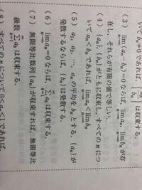 一対一対応の演習 極限 (5)なのですが、反例は(-1)^n=an ∞に発散なら真 と書いてあるのですが、この反例の数列の場合平均の数列とは0の定数数列ですか?