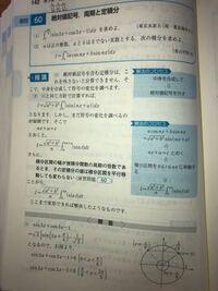 被積分関数が、三角関数だからか、積分範囲を0→πから0→nπにして1/nをかけてるのかな?と予想したんですが、そんなこと出来るんですか?(2)番の精講部分に書いてあるんですが。
