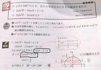 三角比についてです。解答と書いてあるところの黒で囲っている部分が理解出来ません。解説お願いします!