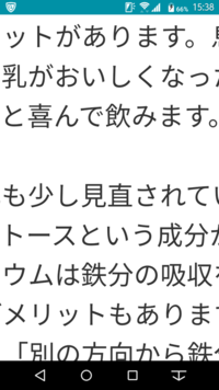 ヤフーのニュースサイトの字体について  数日前からヤフーの記事に、変な字体が表示されるようになり、見ていて気持ち悪いです。 画像の「見直す」の直の漢字が旧字体?みたいになっていて、 他にも糸偏や所と...