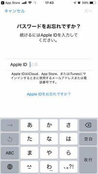 解決方法ありますか? 久しぶりにアプリを入れようとしたらアップル IDが無効的な感じになりました