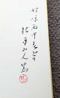 実家の押し入れから、昭和のころの色紙が大量に出てきまして...   落款というのか、なんて書いてあるのか、わかる方教えてくださいませ。
