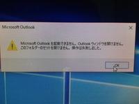 outlook 2013が開かなくなってしまいました。 この画像の文章はどういう意味でしょう? 思い当たる節としては、いらなくなったアカウント(outlook.com)を消してしまったこと くらいです。 やっぱりこれは消してはまずいものだったのでしょうか? どうすれば復活しますか?  OSはWindows10です