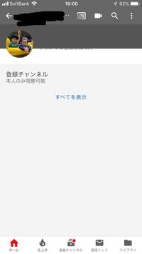 YouTubeのアカウントページについて質問です。 アイコンの横にチャンネル名や登録者数などが何かに隠れて見えないのですが 解決方法ありますか? 教えてください。