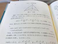 正弦定理と余弦定理を応用した問題です。 α 、β、γを3内角とする三角形に正弦定理と余弦定理を適用すると4.3が出てくるそうなのですが、この解き方を教えてください。 その下に書いてあるヘロンの公式を適用した...