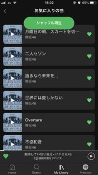 曲 spotify 聞け ない