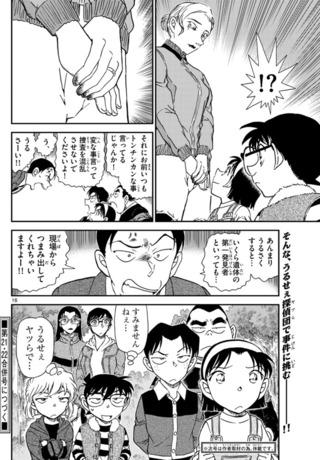 名探偵コナン 漫画バンク