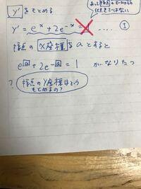 曲線y = e ^x+ 2e^-xにおいて、傾きが1である接線の方程式を求めよ。 という問題をここまで解いたのですが 書いてある通り接点のy座標はどうを求めるのかがわかりません教えてください 直線の公式に当てはめて接...