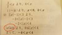 絶対値の不等号で写メの不等号が≧0になっているのですが>0ではないんですか?