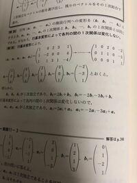 大学数学の線形代数の行基本変形に関しての質問なのですが 写真の(a1 a2 a3 a4 a5)=のあとの列基本変形で 1020-2 0110-3 0001 1  となる過程が全くわかりません、どういう過程を経たらこの行列になるのでしょうか教えて欲しいです