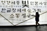 韓国・北朝鮮の言語(いわゆるハングル文字)は違うらしいですが何故この二国は会話ができるのですか?