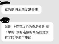 中国語が詳しい方に聞きたいのですが、これはどういう意味ですか? タオバオでもう再入荷してもらえないのか聞いたところ、返事が来たのですがこの出品者の文だけ全く翻訳できず…  翻訳しましたが理解できなかっ...