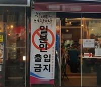 韓国に行ったら『日本人立入禁止』と書かれていました。これって人種差別じゃないですか? ガイドさんに聞いたら日本人は立ち入り禁止と掲載されていると言われました。差別をなくす為にはどうすればいいですか...
