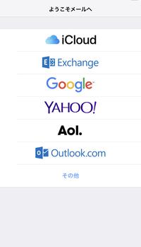 iPhone6sから8plusに機種変更したのですが、バックアップから復元したので普通に今まで通りに使えているのですが、メールを開くとこの画面になってしまいます。キャリアはauなのですが、auの選 択欄などないので...