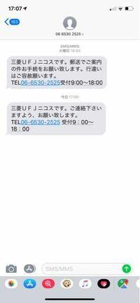 三菱ufjニコスからこのようなメールが来たのですがなんですか?