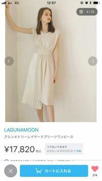 このワンピースを結婚式の二次会(カジュアルなレストラン)に着ていくのはマナー違反ですか? 薄いベージュなので、白に見られないか不安です。