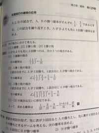 数学A-確率の加法定理 分からない所を教えてください。  問題)AとBの試合で、A、Bの勝つ確率がそれぞれ1/3,2/3であるとする。この試合を繰り返すとき、AがBよりも先に3回勝つ確率を求めよ。  解答のように3通りの場合分けまでは分かったのですが、なぜこの問題で加法定理を使うことができるのか分からないので教えてください。 試合数が違うのに加法定理を使えるのが分からないです。