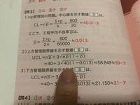 √を使った計算の仕方を教えてください!  QC検定の受験を控えている者です。 計算式の暗記はなんとなく出来たのですが、電卓で計算しようと思ってもやり方がわかりません、、、。  問題は 画像を参考にして...