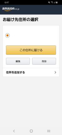 Amazonの注文でコンビニ受け取りにしたいのですが(コンビニ受け取り可能であるはずの商品であるという前提で)どうしてもお届け先選択画面にコンビニ検索などの欄がない場合どうすれば良いでしょうか (なお画像は自身の住所を隠したものです)