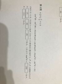 この問題を教えてください 藤田医科大の昨年度の前期試験です