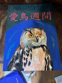 中2の娘が描いたポスターです 愛鳥週間ポスターです どう思いますか? 正直に答えて下さい 賞とか狙っていません