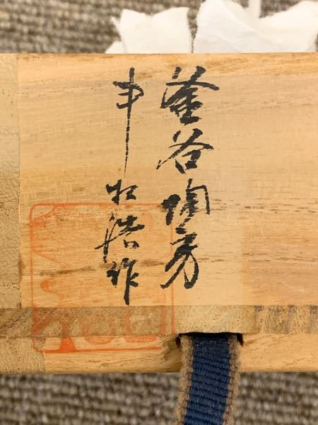 陶器の香合ですが、木箱の署名が読めません。詳しい方がおられましたらご教示のほどお願い申し上げます。