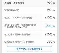 my docomoのアプリで料金の確認をしていました。 画像の「xi通信量」とはいったいなんでしょうか?  わたしはiPhone7、ギガホ、5分通話無料オプション、ドコモ光を契約中です。