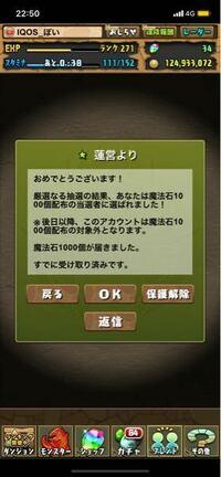 パズドラしてて公式からこんなメールが来たんですが 運営の運 ←漢字間違ってませんか?これって偽物なんですか?
