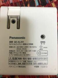 gopro hero7 black のモバイルバッテリーとして スマホ用として買ってあったものを使用するのはやばいですか? そのモバイルバッテリーは写真のものになります。 一応iPhoneなら2台分の充電ができるものとして売...