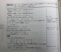 この部分で右端に2l+1=3m-1を満たす整数の組l=-1,m=0を利用して変形すると書いてありますが、lは{an}の第l項のlとして置いているのに負になって大丈夫なのでしょうか?それを避けるために2l+1=3m-1が成り立つl=2,...