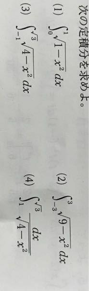 【数学III・積分】 (2)(3)(4)のやり方と答えがわかりません。
