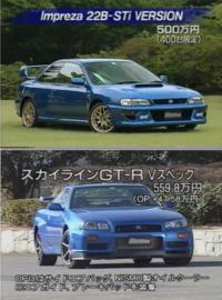 安い?今の新車のスポーツカーと比べたら安い方ですか?インプレッサGC8 スカイラインGT-R BNR34  今の新車は高いですか?