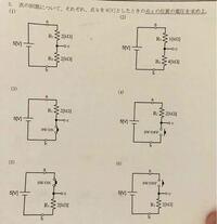 誰かこれわかる人いませんか? 問題文は以下の通りです。   次の回路について、それぞれ、点bを0[V]としたときの点cの位置の電圧を求めよ。