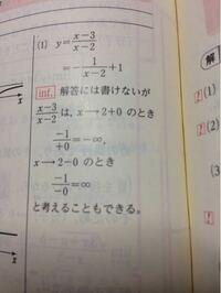 数学において分母が0に来たら∞なんですか? でも分母に0がくることはないんですよね?