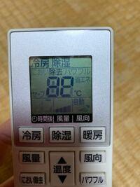 エアコンのリモコンについて聞きたいのですが写真のようにすごく画面が見づらくて、今、22℃の風量3の冷房にしているのですが、他にもいろんな文字が浮き出てしまうんですけど、対処法がわかれば教えてください! ...