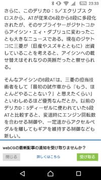 CVTメーカーの「ジヤトコ」の製品 日産以外が採用しない理由は?