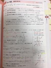 曲線の漸近線について  ②x軸に垂直な漸近線とありますが、  x軸に垂直な漸近線が存在するのは、『分数関数』だけですか?  高校数学の範囲でお願いします。