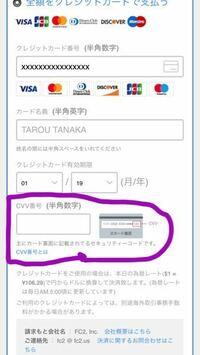 FC2ブログのアダルトの方で動画を購入したいのですが、クレジットカードで払おうとしたらCVV番号の入力欄がありました。CVV番号は分かりますが 今までAmazonや楽天でクレジットカードの登録をした時はCVV番号は打...